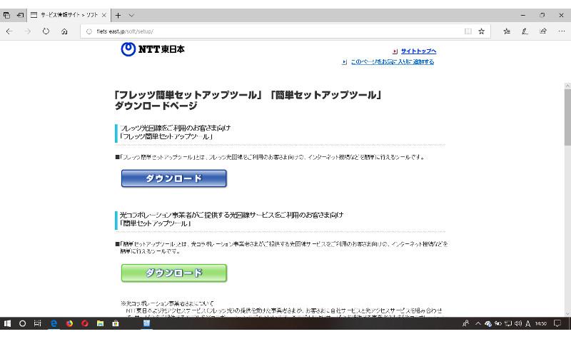 (接続設定手順)NTTスタートアップツールは必要 …