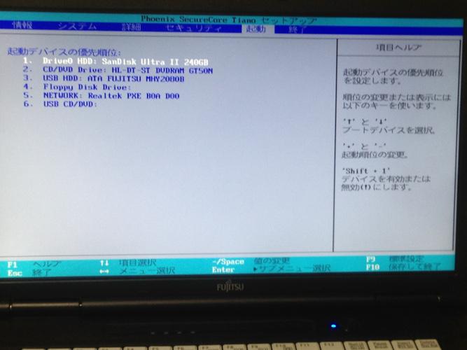 Ubuntu freak USB boot(USBブート)